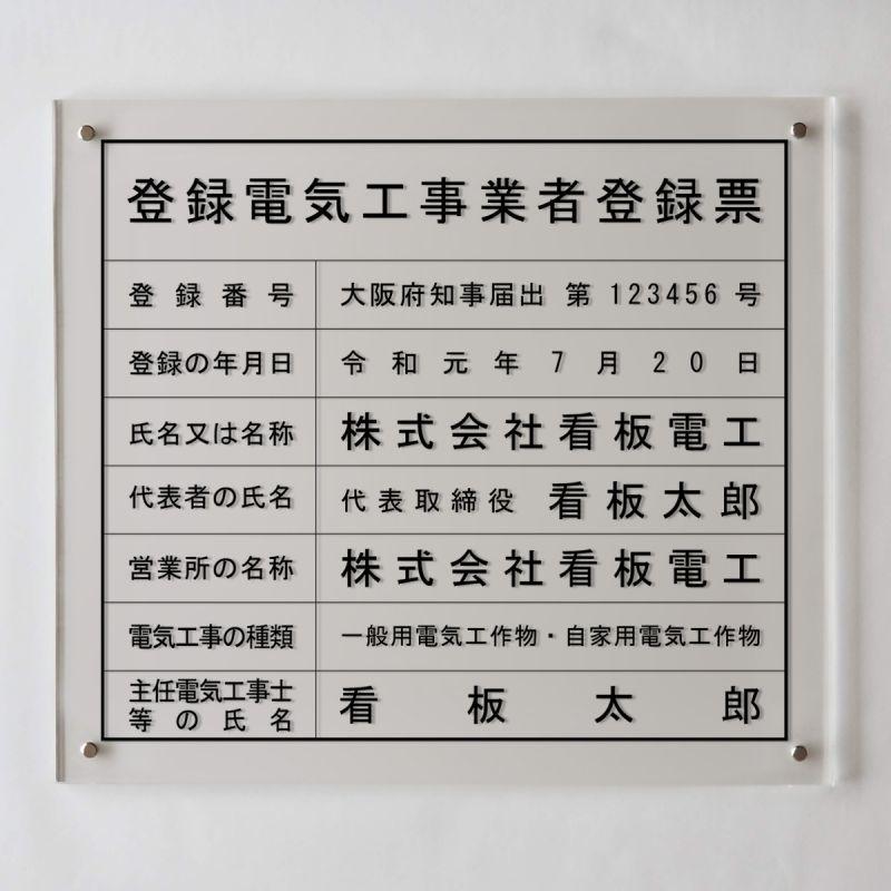 画像1: 登録電気工事業者登録票アクリル置き型(自立式) (1)