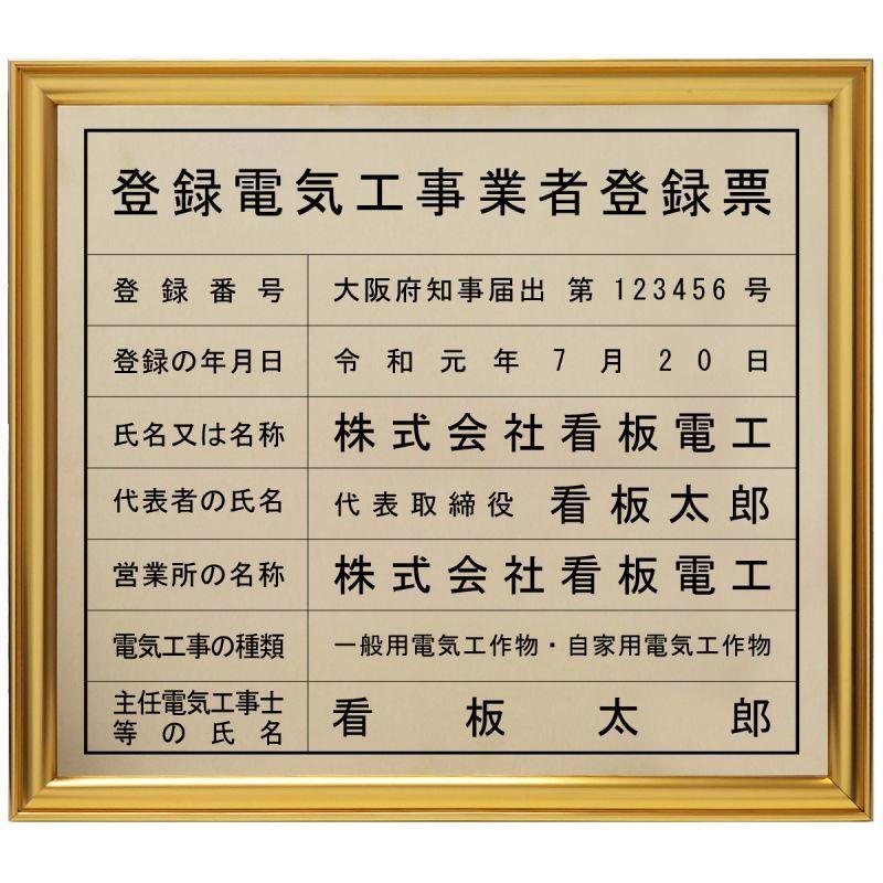 画像1: 登録電気工事業者届出済票真鍮(C2801)製プレミアムゴールド (1)