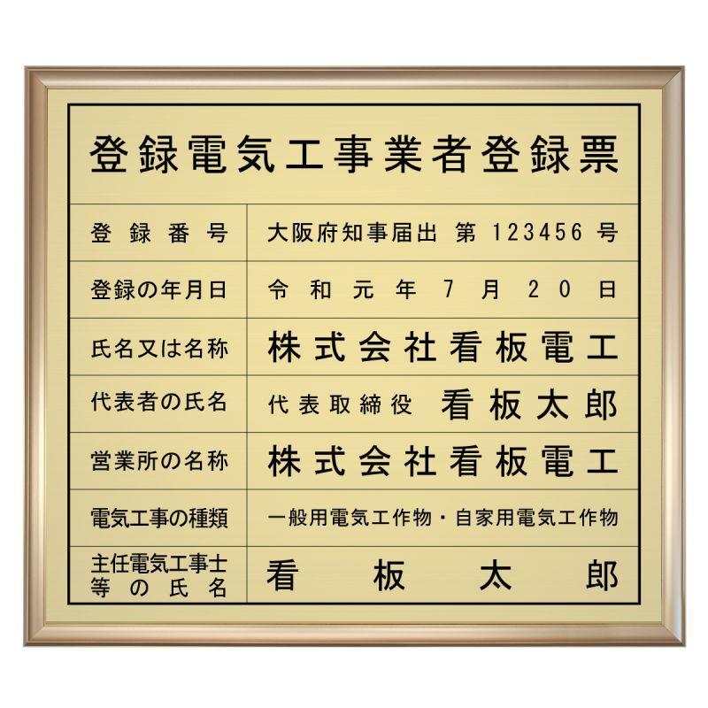画像1: 登録電気工事業者届出済票スタンダードゴールド (1)