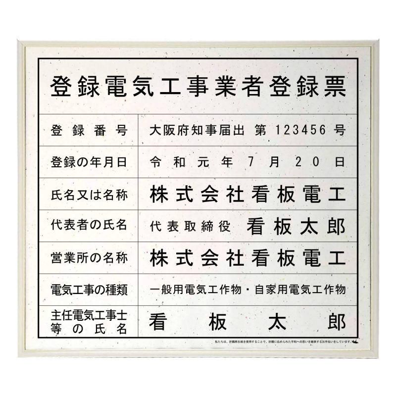 画像1: 登録電気工事業者登録票スタンダードおりひめ (1)