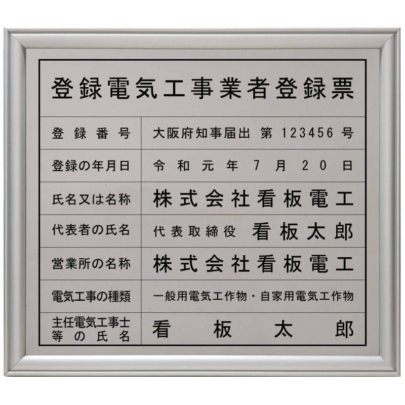 画像1: 登録電気工事業者届出済票ステンレス(SUS304)製プレミアムシルバー (1)
