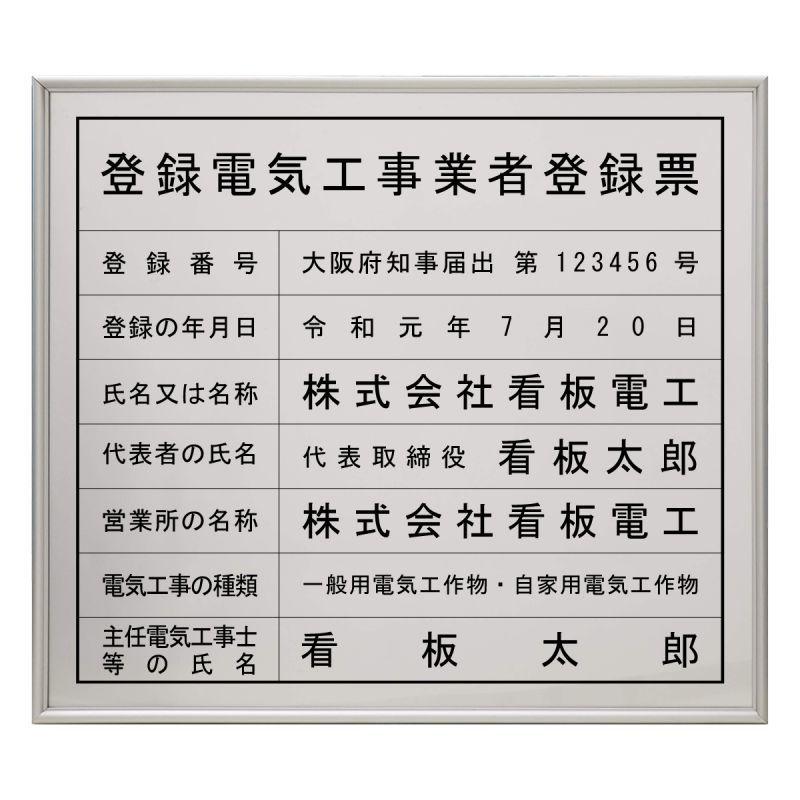 画像1: 登録電気工事業者届出済票スタンダードシルバー (1)