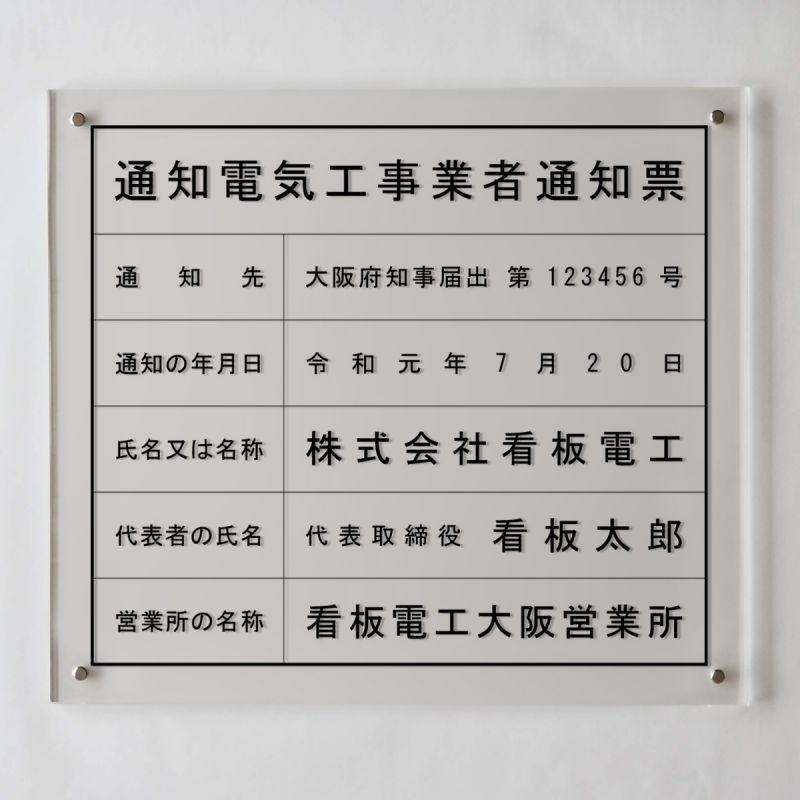 画像1: 通知電気工事業者通知票アクリル壁付け型 (1)