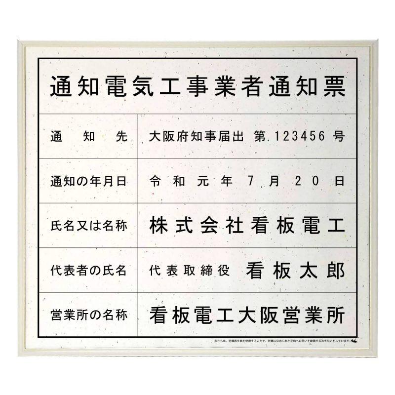 画像1: 通知電気工事業者通知票スタンダードおりひめ (1)