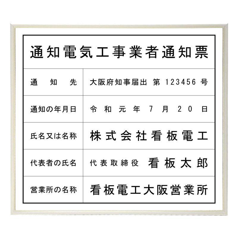 画像1: 通知電気工事業者通知票スタンダードホワイト (1)