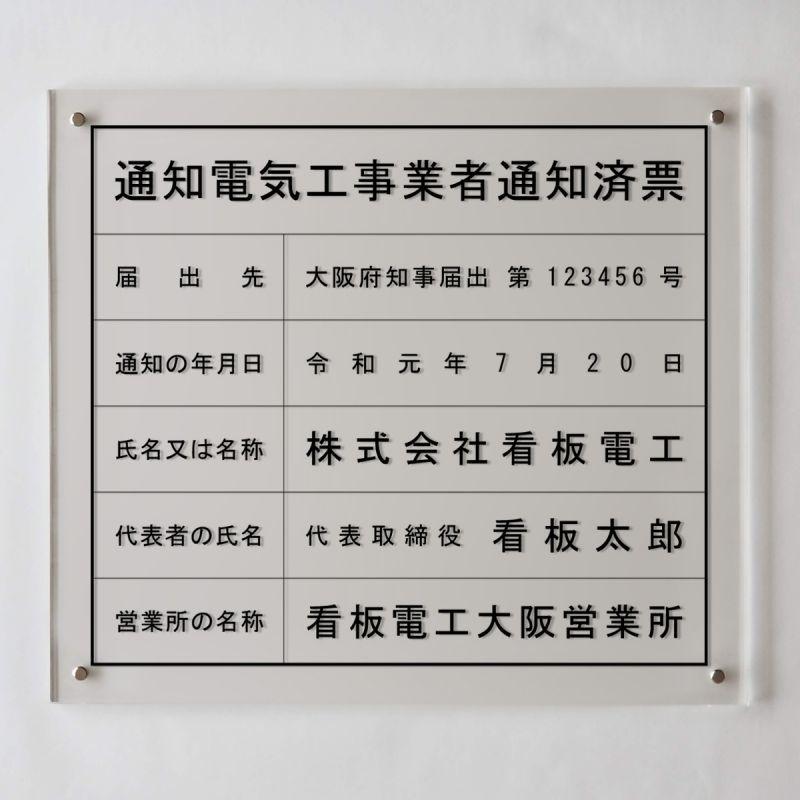 画像1: 通知電気工事業者通知票アクリル置き型(自立式) (1)