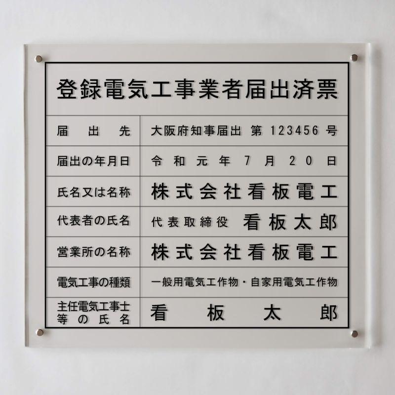 画像1: 登録電気工事業者届出済票アクリル置き型(自立式) (1)