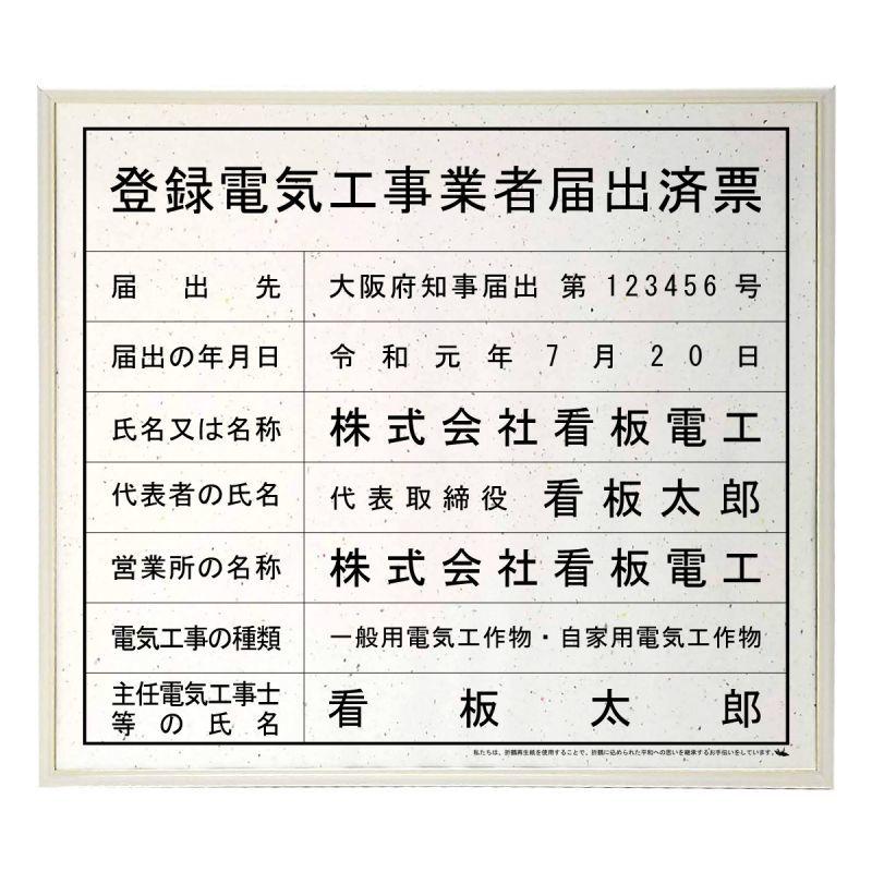 画像1: 登録電気工事業者届出済票スタンダードおりひめ (1)