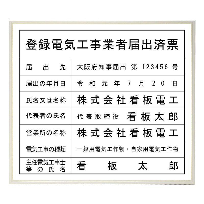 画像1: 登録電気工事業者届出済票スタンダードホワイト (1)