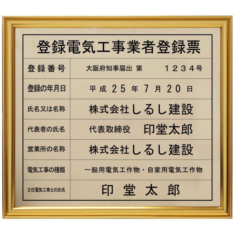 画像1: 登録電気工事業者登録票真鍮(C2801)製プレミアムゴールド (1)