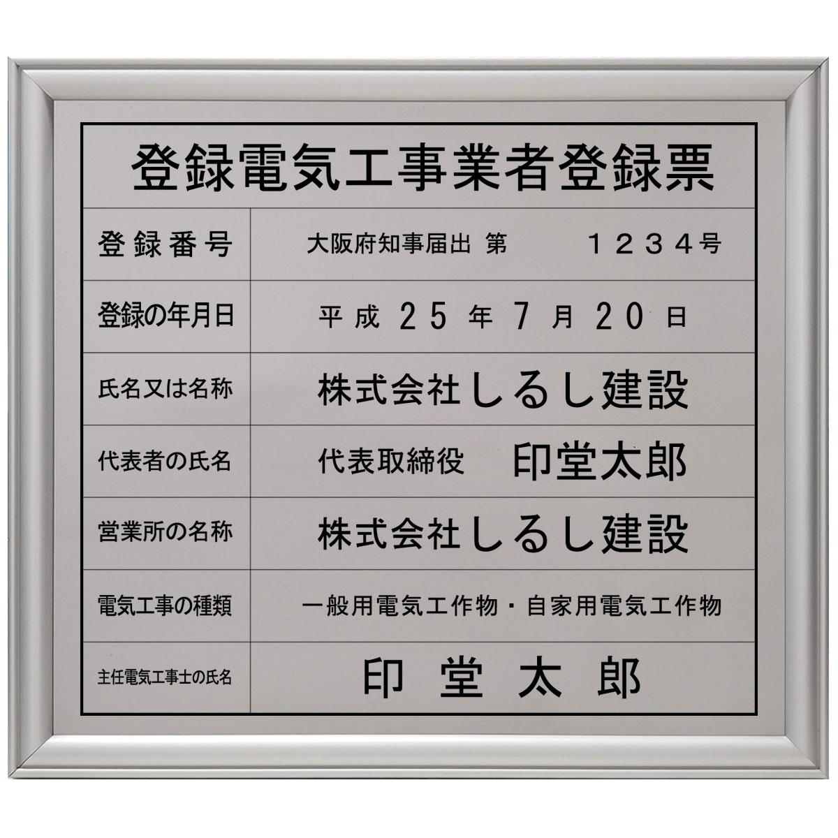 画像1: 登録電気工事業者登録票ステンレス(SUS304)製プレミアムシルバー (1)