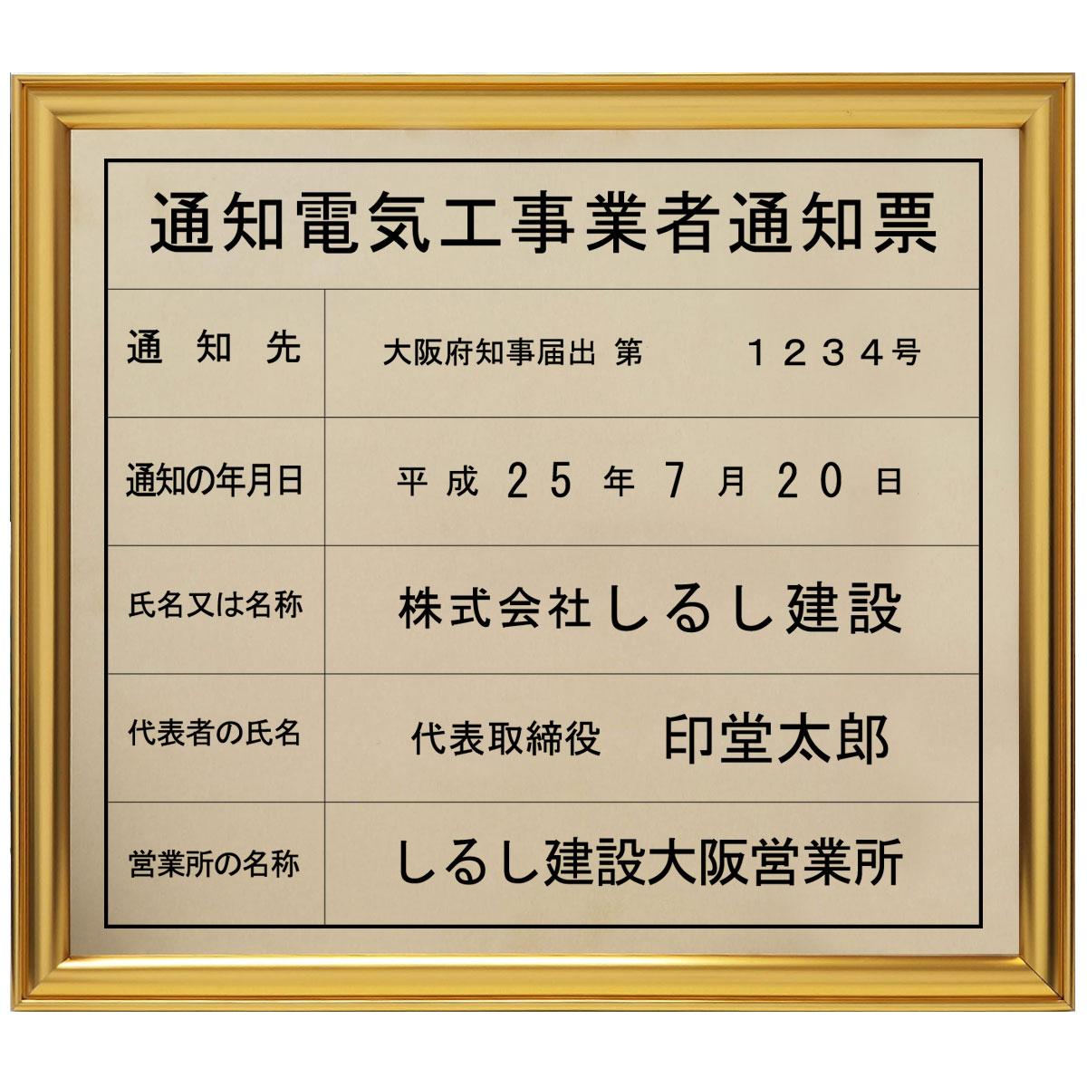 画像1: 通知電気工事業者通知票真鍮(C2801)製プレミアムゴールド (1)