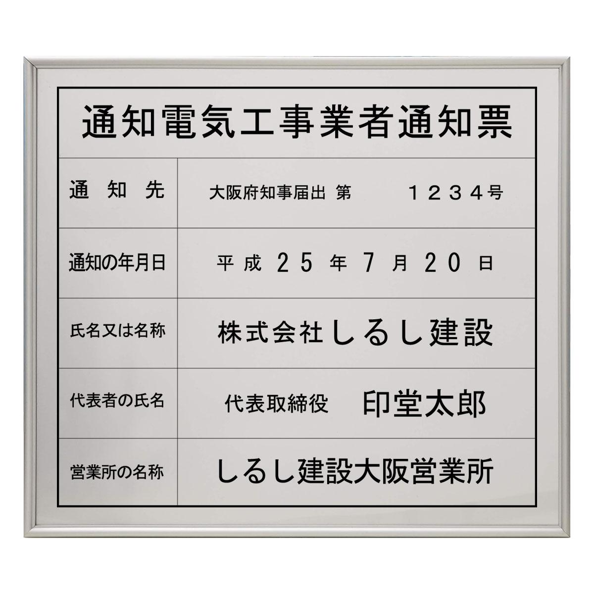 画像1: 通知電気工事業者通知票スタンダードシルバー (1)