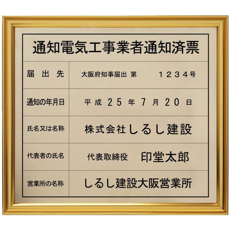 画像1: 通知電気工事業者通知済票真鍮(C2801)製プレミアムゴールド (1)