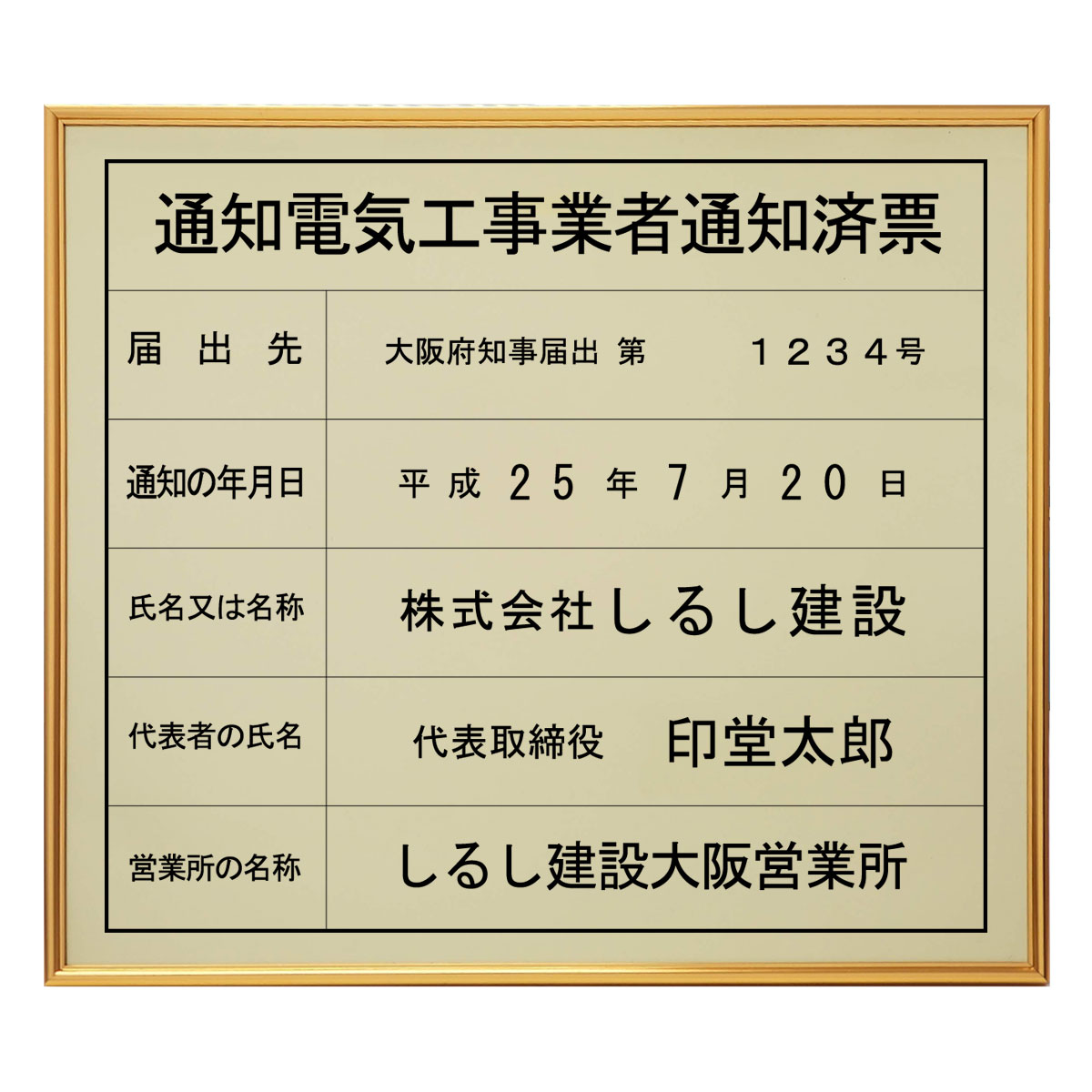 画像1: 通知電気工事業者通知済票スタンダードゴールド (1)