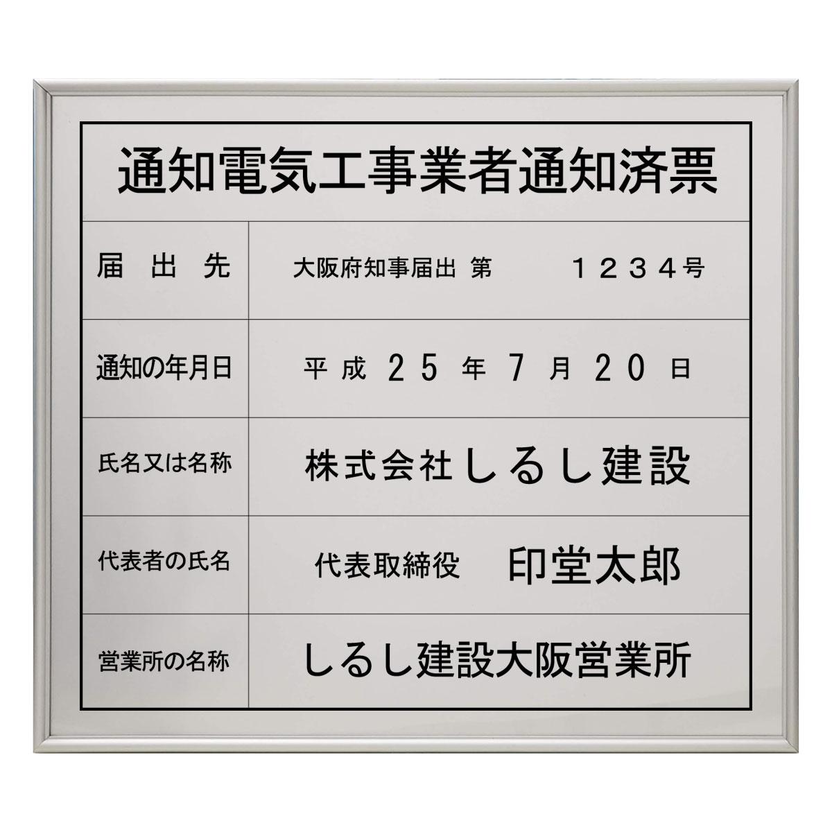 画像1: 通知電気工事業者通知済票スタンダードシルバー (1)