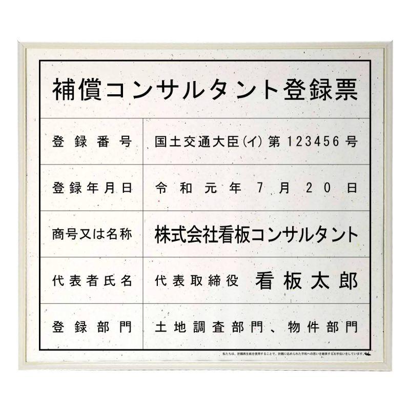 画像1: 補償コンサルタント登録票スタンダードおりひめ (1)