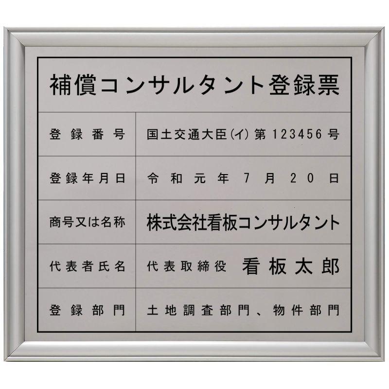 画像1: 補償コンサルタント登録票ステンレス(SUS304)製プレミアムシルバー (1)