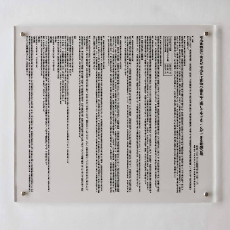 画像1: 宅建報酬額票(令和元年改訂版)アクリル置き型(自立式) (1)