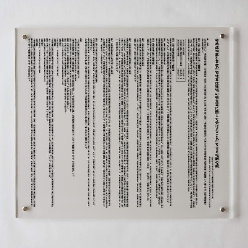 画像1: 宅建報酬額票(令和元年改訂版)アクリル壁付け型 (1)
