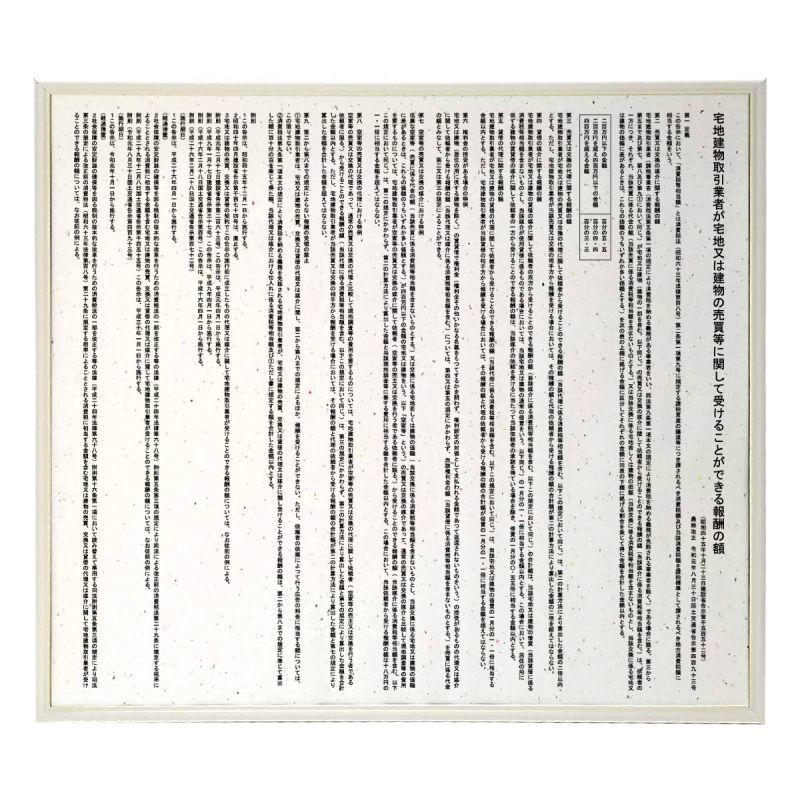 画像1: 宅建報酬額票(令和元年改訂版)スタンダードおりひめ (1)