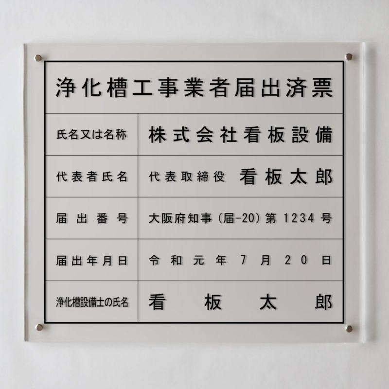 画像1: 浄化槽工事業者届出済票アクリル置き型(自立式) (1)