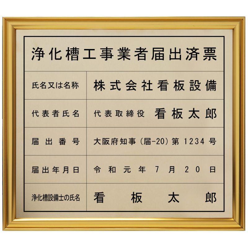 画像1: 浄化槽工事業者届出済票真鍮(C2801)製プレミアムゴールド (1)