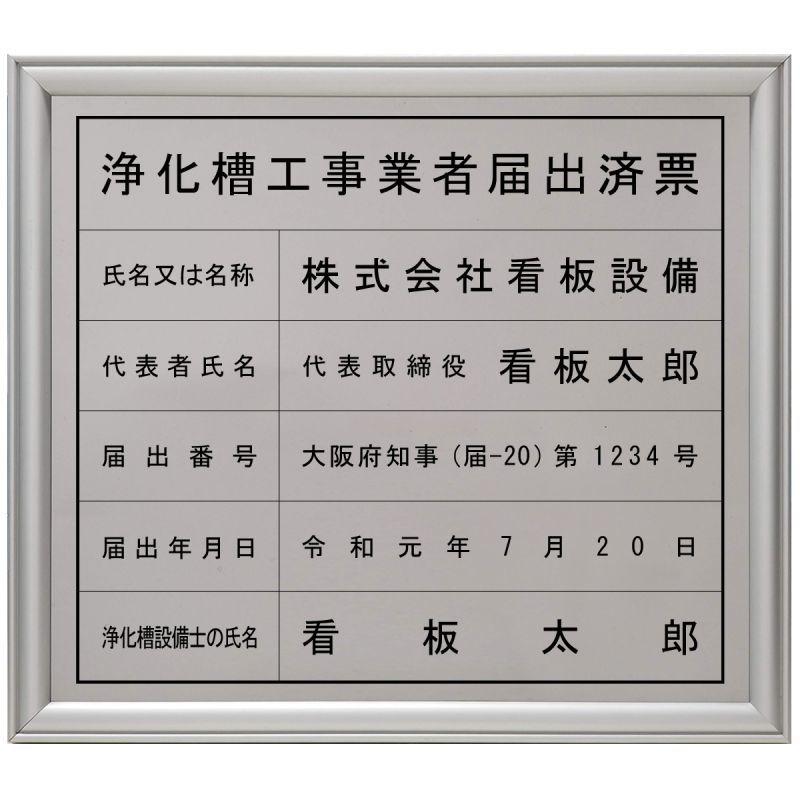 画像1: 浄化槽工事業者届出済票ステンレス(SUS304)製プレミアムシルバー (1)