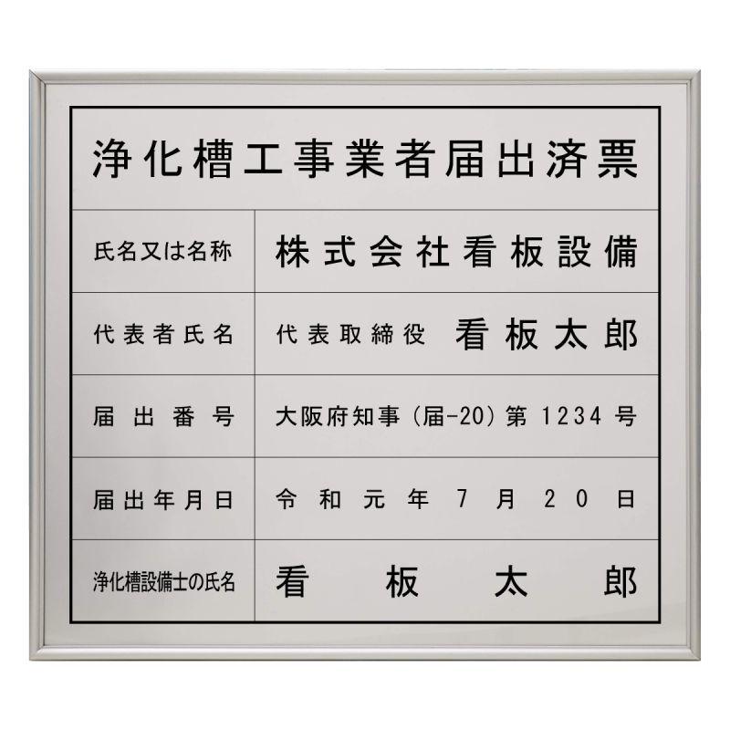 画像1: 浄化槽工事業者届出済票スタンダードシルバー (1)