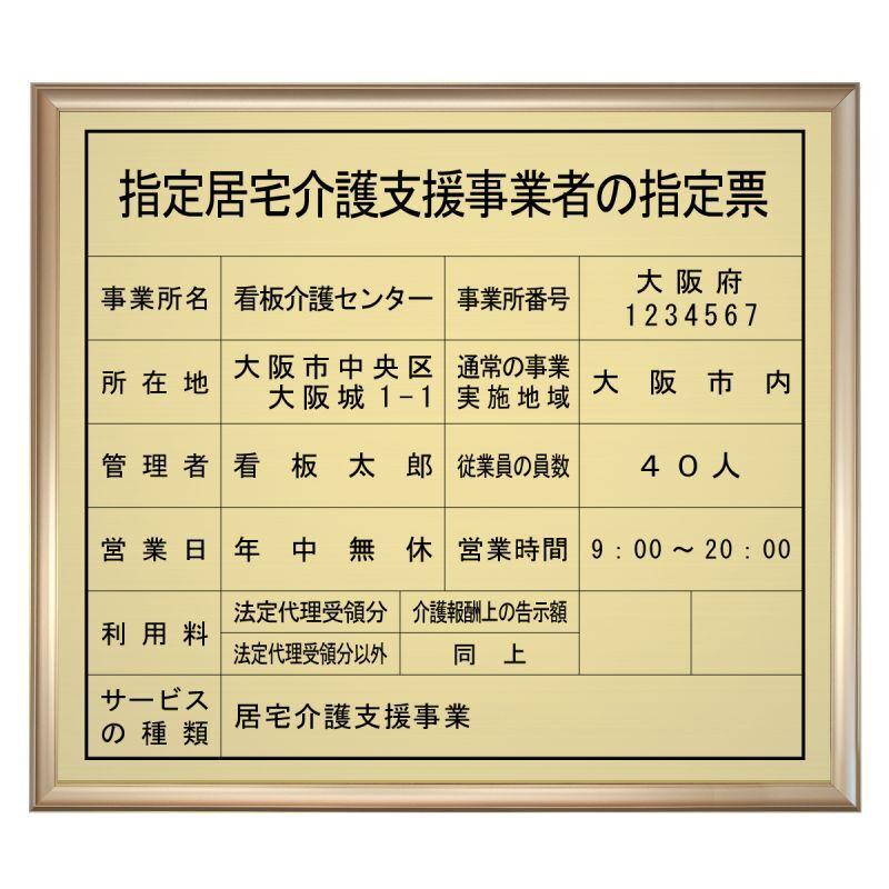 画像1: 指定居宅介護支援事業者の指定票スタンダードゴールド (1)