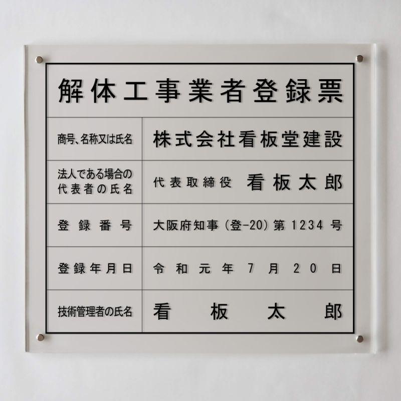 画像1: 解体工事業者登録票アクリル壁付け型 (1)