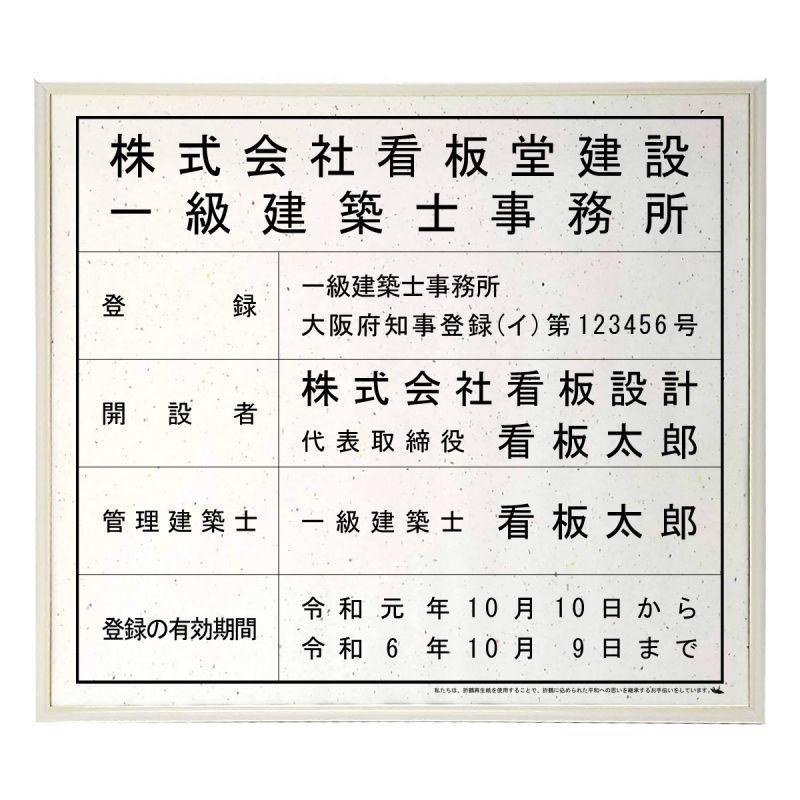 画像1: 建築士事務所登録票スタンダードおりひめ (1)