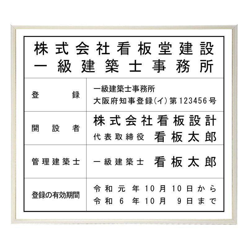 画像1: 建築士事務所登録票スタンダードホワイト (1)