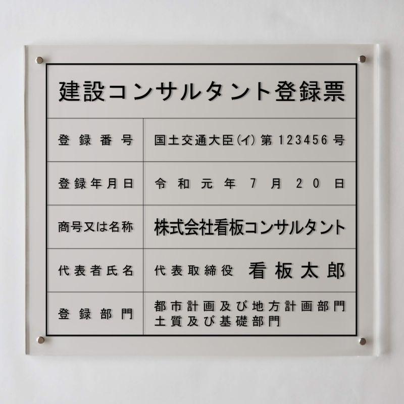 画像1: 建設コンサルタント登録票アクリル壁付け型 (1)
