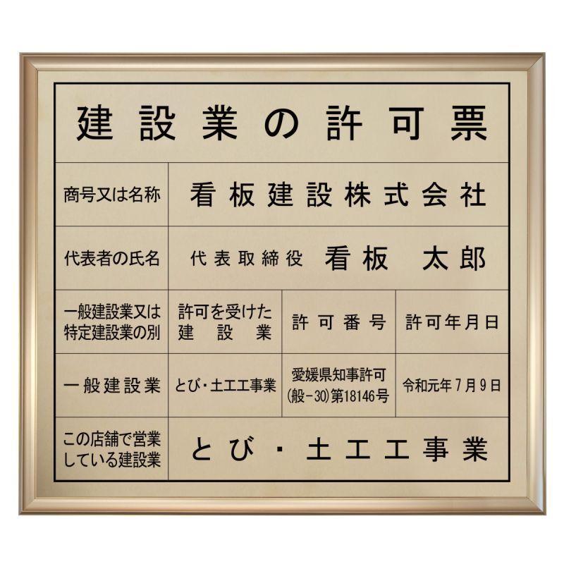 画像1: 建設業許可票真鍮(C2801)製プレミアムゴールド (1)