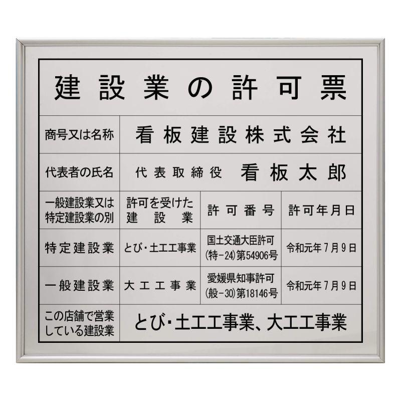 画像1: 建設業許可票スタンダードシルバー (1)