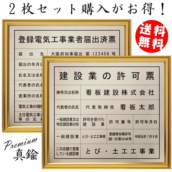 画像1: 建設業許可票+登録電気工事業者届出済票真鍮(C2801)製プレミアムゴールドセット (1)