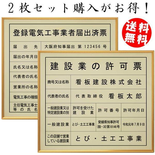 画像1: 建設業許可票+登録電気工事業者届出済票スタンダードゴールドセット (1)