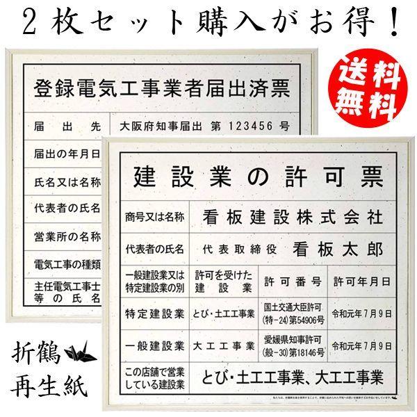 画像1: 建設業許可票+登録電気工事業者届出済票スタンダードおりひめセット (1)