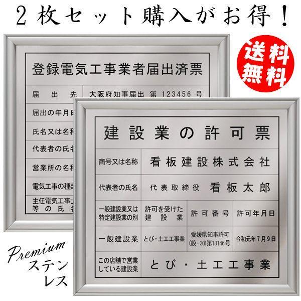 画像1: 建設業許可票+登録電気工事業者届出済票ステンレス(SUS304)製プレミアムシルバーセット (1)