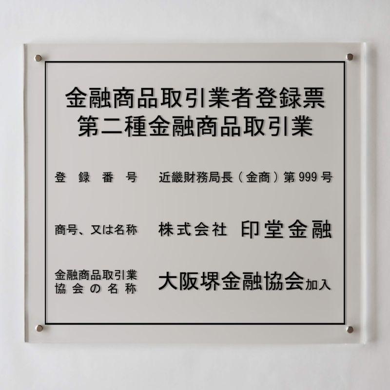 画像1: 金融商品取引業者登録票アクリル置き型(自立式) (1)