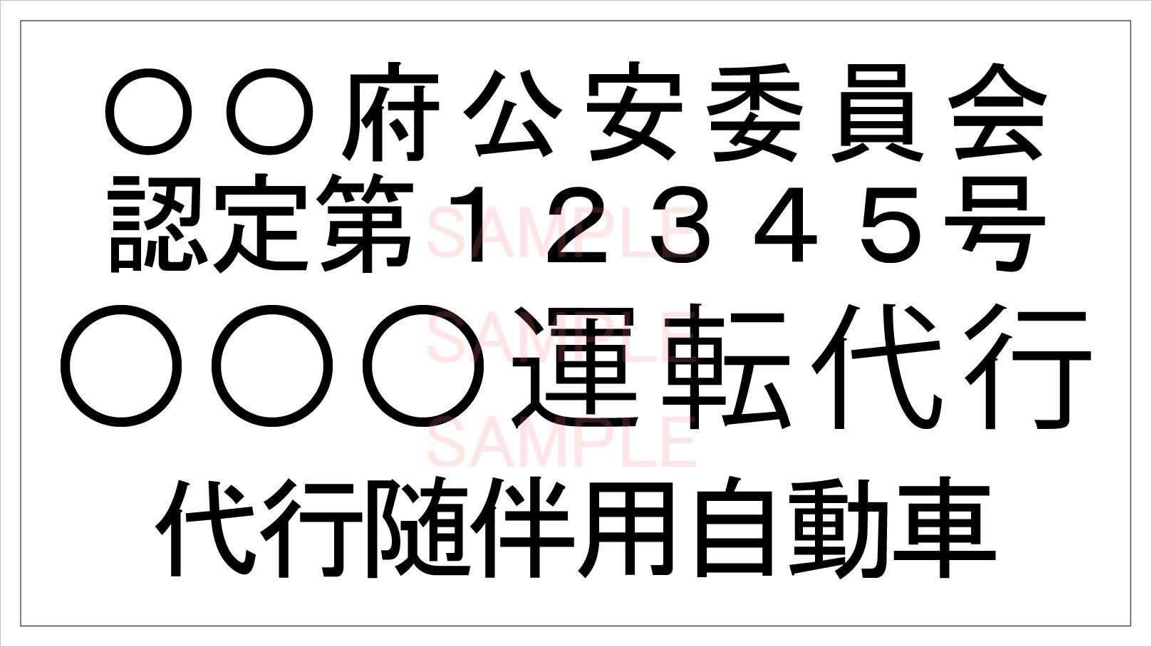 画像1: 代行随伴用自動車ステッカーシート(黒A)  (1)