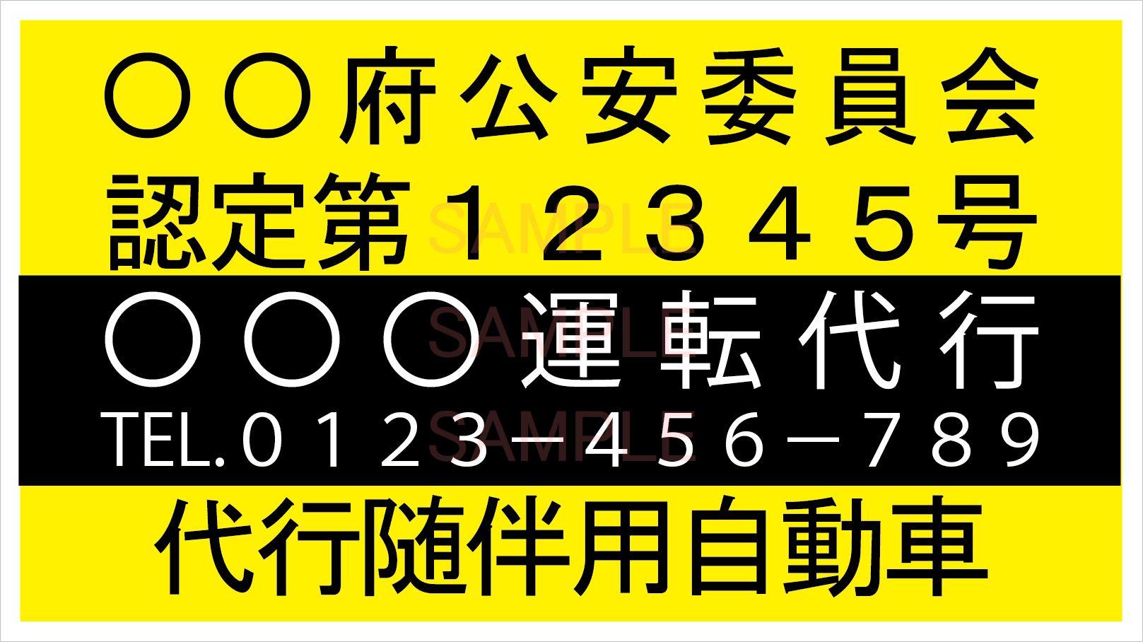 画像1: 代行随伴用自動車ステッカーシート(黒黄A)  (1)