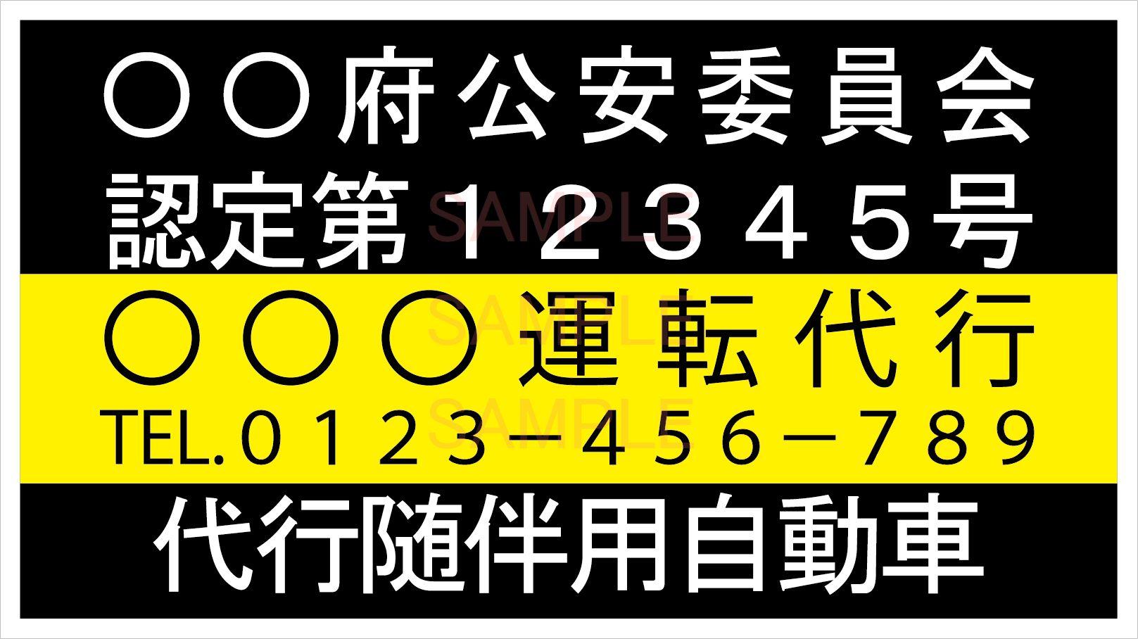 画像1: 代行随伴用自動車ステッカーシート(黒黄B)  (1)