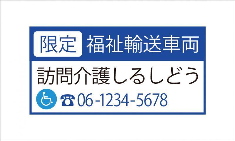 画像1: 福祉輸送車両(限定)ステッカー デザイン1A 青 (1)