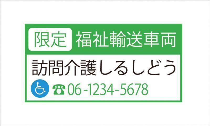 画像1: 福祉輸送車両(限定)ステッカー デザイン1A 緑 (1)