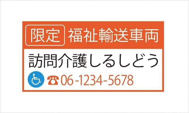 画像1: 福祉輸送車両(限定)ステッカー デザイン1A オレンジ (1)