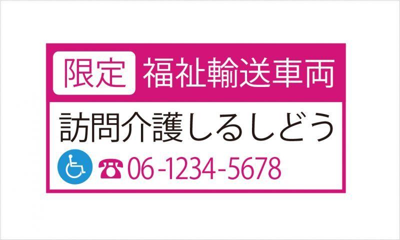 画像1: 福祉輸送車両(限定)マグネット デザイン1A ピンク (1)