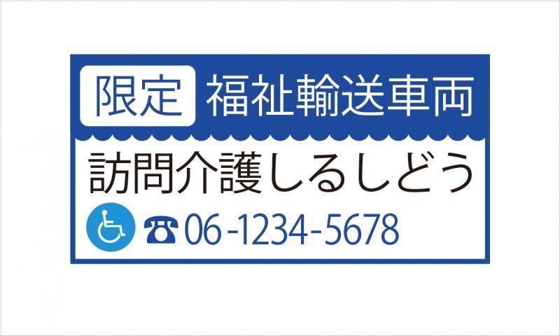 画像1: 福祉輸送車両(限定)ステッカー デザイン1B 青 (1)