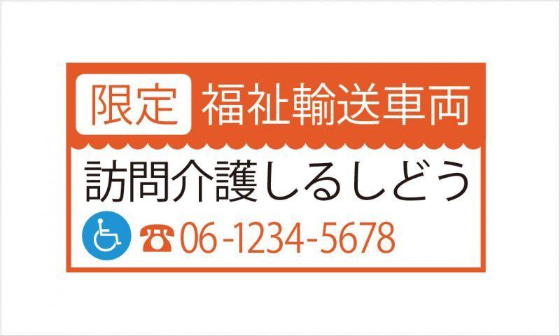 画像1: 福祉輸送車両(限定)マグネット デザイン1B オレンジ (1)